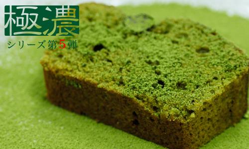 極濃シリーズ5弾:宇治抹茶パウンドケーキ