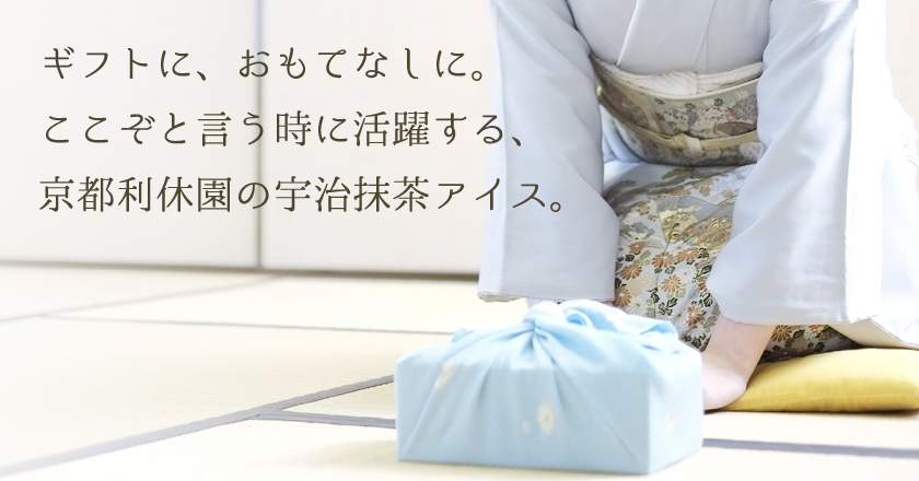 ギフトに、おもてなしに。ここぞと言う時に活躍する、京都利休園の宇治抹茶アイス。