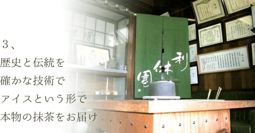 歴史と伝統を、確かな技術で、アイスという形で、本物の抹茶をお届け。